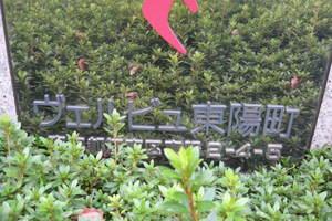 ヴェルビュ東陽町の看板