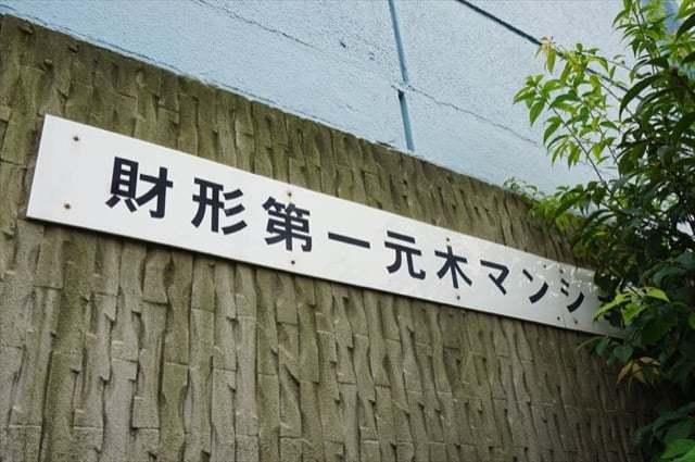 財形第1元木マンションの看板