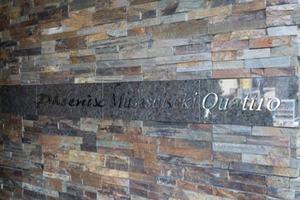 フェニックス武蔵関クアトロの看板