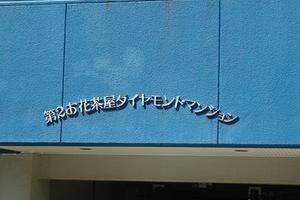 第2お花茶屋ダイヤモンドマンションの看板