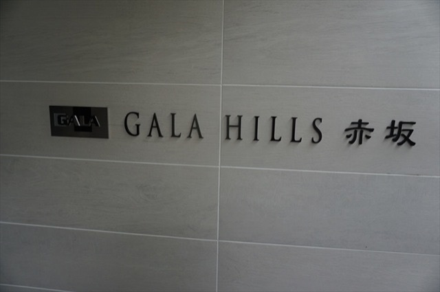 ガーラヒルズ赤坂の看板