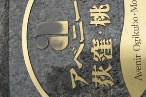 アベニール荻窪桃井の看板