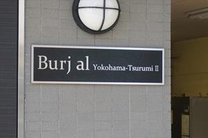 バージュアル横浜鶴見2の看板