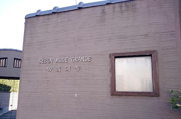 セボンモードグランデ田園調布の看板