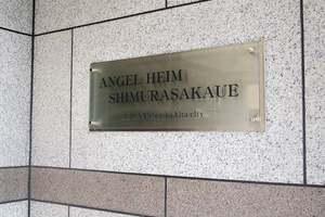 エンゼルハイム志村坂上の看板