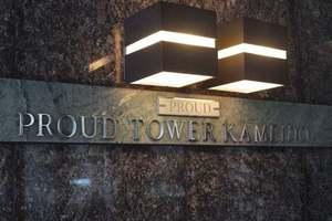 プラウドタワー亀戸の看板