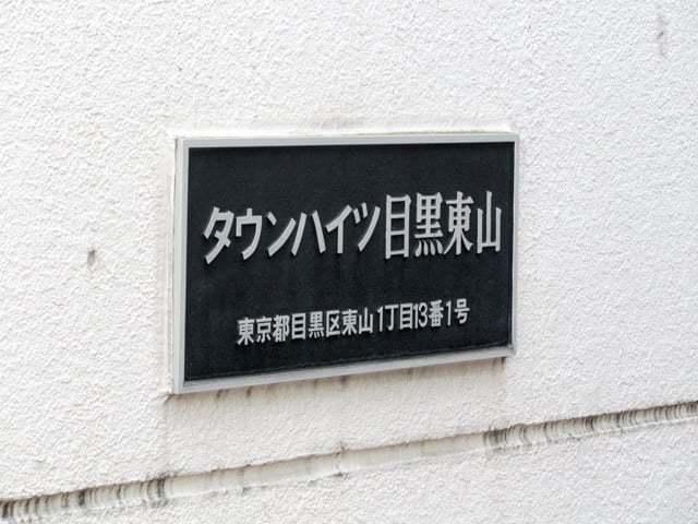 タウンハイツ目黒東山の看板