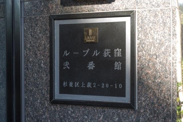 ルーブル荻窪弐番館の看板