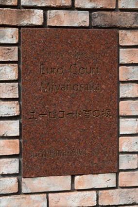 ユーロコート宮の坂の看板