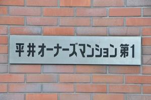 平井オーナーズマンション第1の看板