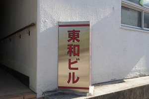 東和ビル住宅の看板