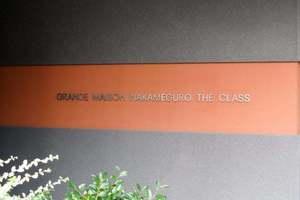 グランドメゾン中目黒ザクラスの看板