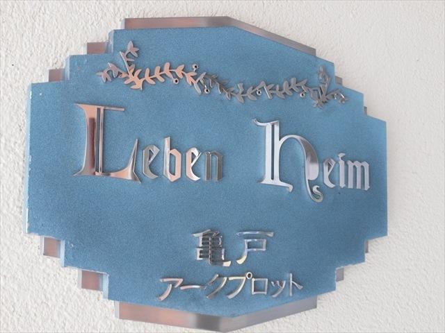 レーベンハイム亀戸アークプロットの看板