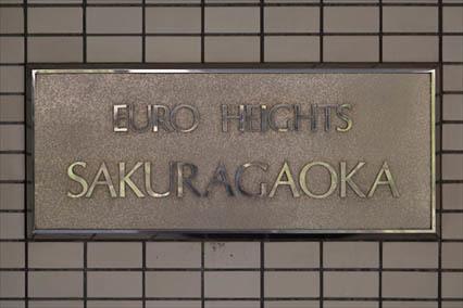 ユーロハイツ桜丘の看板