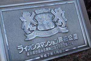 ライオンズマンション芦花公園の看板