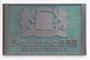 ライオンズマンション豊島園の看板