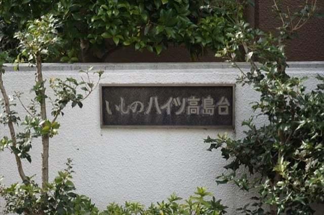いしのハイツ高島台の看板