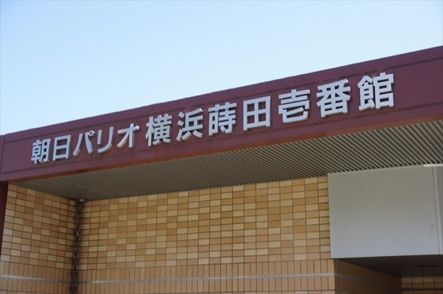 朝日パリオ横浜蒔田1番館の看板