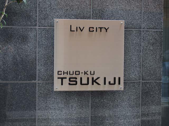 リヴシティ中央区築地の看板