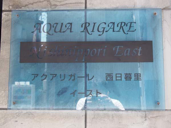 アクアリガーレ西日暮里イーストの看板