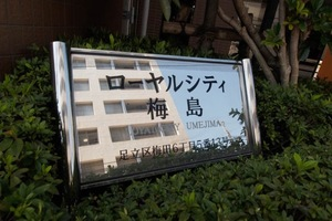 ローヤルシティ梅島の看板