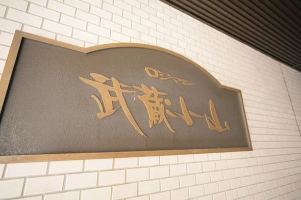 ロジマン武蔵小山の看板