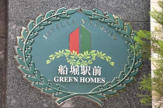 船堀駅前グリーンホームズの看板
