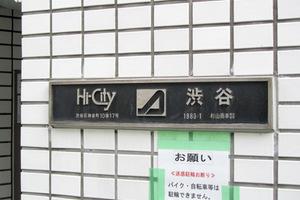ネオハイシティ渋谷の看板