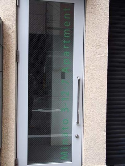湊アパートメントの看板