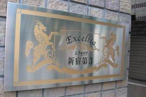 エクセリア新宿第3の看板