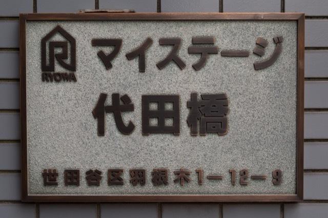 マイステージ代田橋の看板