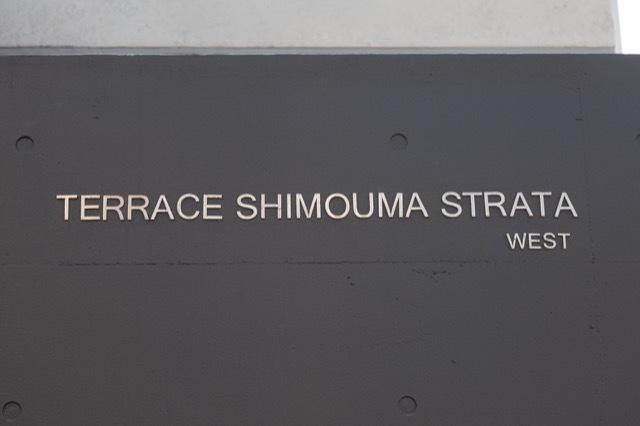 テラス下馬ストラータの看板