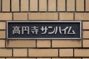高円寺サンハイムの看板