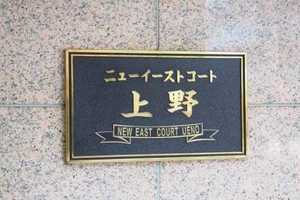 ニューイーストコート上野の看板