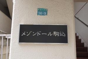 メゾンドール駒込の看板