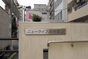 ニューライフ志村坂上の看板