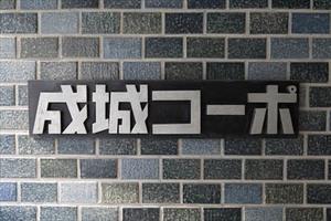 成城コーポの看板