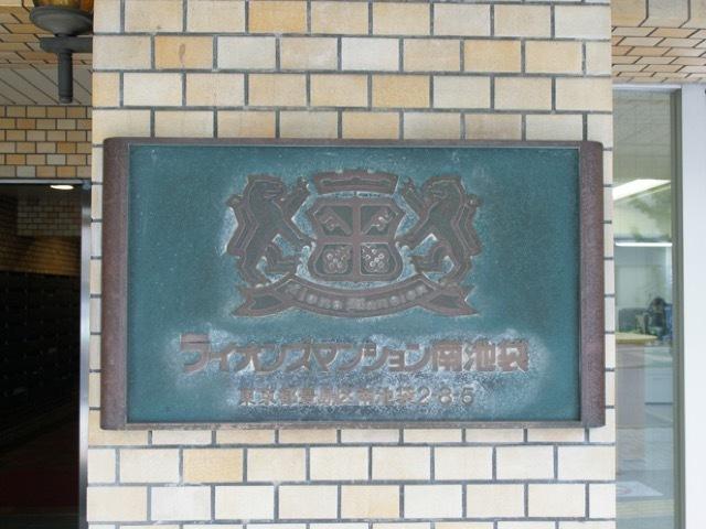 ライオンズマンション南池袋の看板