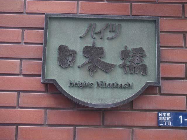 ハイツ日本橋の看板