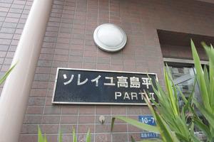 ソレイユ高島平2の看板