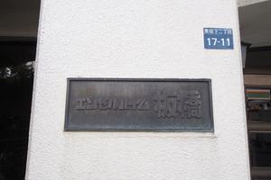 エンゼルハイム板橋の看板