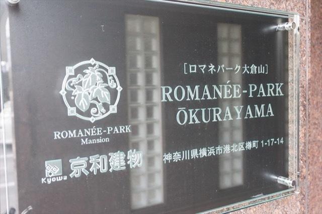 ロマネパーク大倉山の看板
