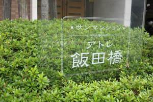 サンマンションアトレ飯田橋の看板