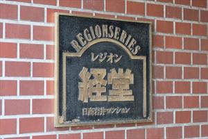 レジオン経堂の看板