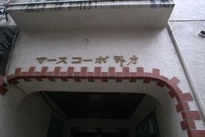 マースコーポ野方の看板
