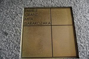 ファミールグラン三田伊皿子坂の看板