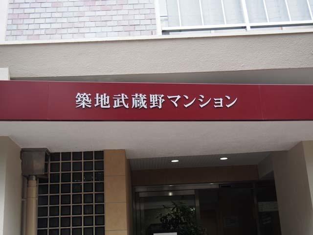 築地武蔵野マンションの看板