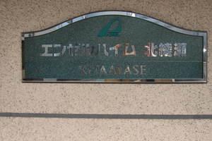 エンゼルハイム北綾瀬の看板