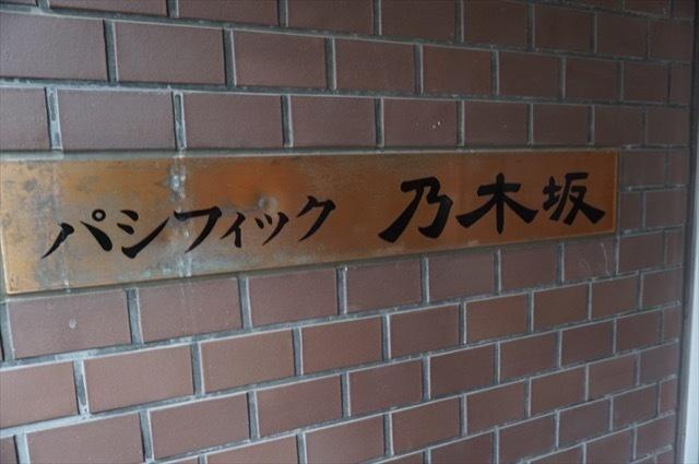パシフィック乃木坂の看板