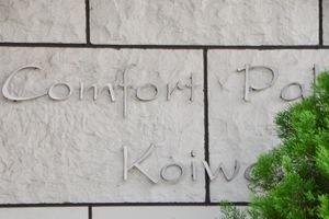 コンフォートパレス小岩の看板